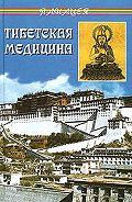 Петр Александрович Бадмаев -Тибетская медицина