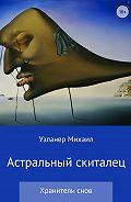 Михаил Узланер -Астральный скиталец