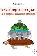 Михаил Терентьев -Мифы отделов продаж. Как не наступить на грабли и не дать себя обмануть