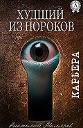 Анатолий Маляров -Худший из пороков