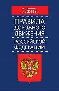 Коллектив Авторов - Правила дорожного движения Российской Федерации по состоянию на 2014 г.