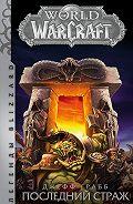Джефф Грабб -World of Warcraft. Последний Страж