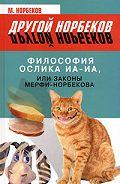 М. Норбеков -Философия ослика Иа-Иа, или Законы Мерфи-Норбекова