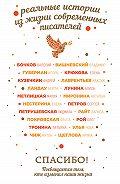 Андрей Кузечкин -Спасибо! Посвящается тем, кто изменил наши жизни (сборник)