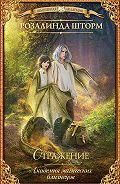 Розалинда Шторм -Академия магических близнецов. Отражение