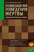 Ирина Малкина-Пых - Психология поведения жертвы
