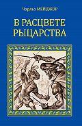 Чарльз Мейджор - В расцвете рыцарства (сборник)