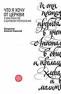 Протоиерей Алексей Уминский - Что я хочу от Церкви. О христианстве и духовном потреблении