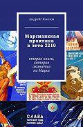 Андрей Чемезов -Марсианская практика влето 2210. Вторая книга, которая окажется наМарсе