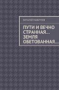 Виталий Пажитнов -Пути ивечно странная… Земля обетованная…
