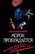 Александр Варго - Морок пробуждается