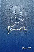 Владимир Ильич Ленин -Полное собрание сочинений. Том 32. Май – июль 1917