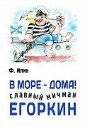 Ф. Илин -В море – дома! Славный мичман Егоркин