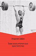 Георгий Зобач -Тяжелоатлетическая проститутка