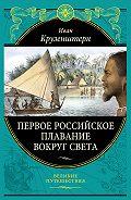 Иван Крузенштерн - Первое российское плавание вокруг света