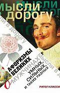 Э. Чагулова - Афоризмы великих о мужчинах, умных, сильных и таких разных