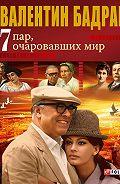 Валентин Бадрак -7 пар, очаровавших мир