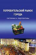 Т. В. Ускова -Потребительский рынок города: состояние и перспективы