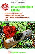Ольга Романова -Лекарственные грибы: индийский морской рис, тибетский молочный гриб, грибы рейши, мейтаке и шиитаке, чага