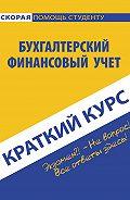 О. И. Соснаускене - Бухгалтерский финансовый учет
