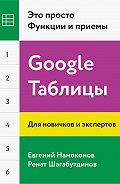 Евгений Намоконов -Google Таблицы. Это просто. Функции и приемы