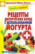 С. П. Кашин - Лечебное питание. Рецепты диетических блюд с использованием йогурта