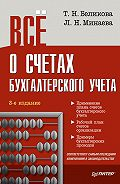 Тамара Беликова -Всё о счетах бухгалтерского учета (3-е издание)