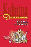 Дарья Калинина - Кража с обломом