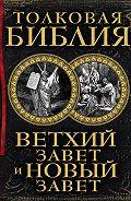 Александр Лопухин - Толковая Библия. Ветхий Завет и Новый Завет