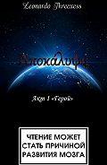 Leonardo Threexess - Апокалипсис. Акт 1 «Герой»