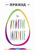 Коллектив Авторов - Приход № 17 (апрель 2015) Христос Воскресе