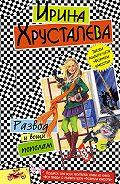 Ирина Хрусталева -Развод и вещи пополам
