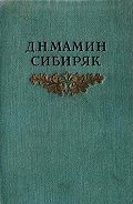 Дмитрий Мамин-Сибиряк - Лебедь Хантыгая
