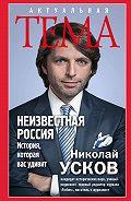 Николай Усков - Неизвестная Россия. История, которая вас удивит