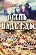 Александр Аде - Осень надежды