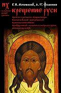 Глеб Носовский -Крещение Руси