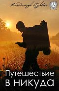 Владимир Гурвич -Путешествие в никуда
