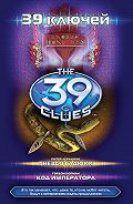 Питер Леранжис -39 ключей: Гнездо гадюки. Код императора