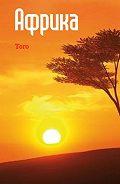 Илья Мельников - Западная Африка: Того