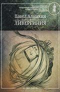 Павел Алашкин -Ливергиния