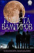 Элеонора Мандалян -Планета вампиров