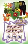 Т. В. Ивановская -Игрушки и аксессуары из фетра