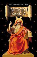 Николай Посадский -Краткое изложение Ветхого Завета