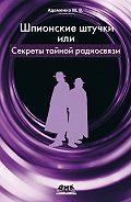 Михаил Адаменко - Шпионские штучки, или Секреты тайной радиосвязи