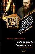 Ольга Тарасевич - Роковой роман Достоевского