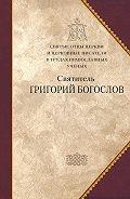 Коллектив Авторов - Святитель Григорий Богослов