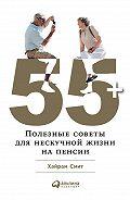 Хайрам Смит -55+: Полезные советы для нескучной жизни на пенсии