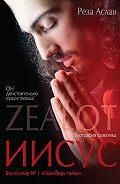 Реза Аслан -Zealot. Иисус: биография фанатика