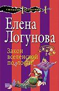 Елена Логунова -Закон вселенской подлости