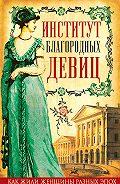 Глафира Ржевская - Институт благородных девиц (сборник)
